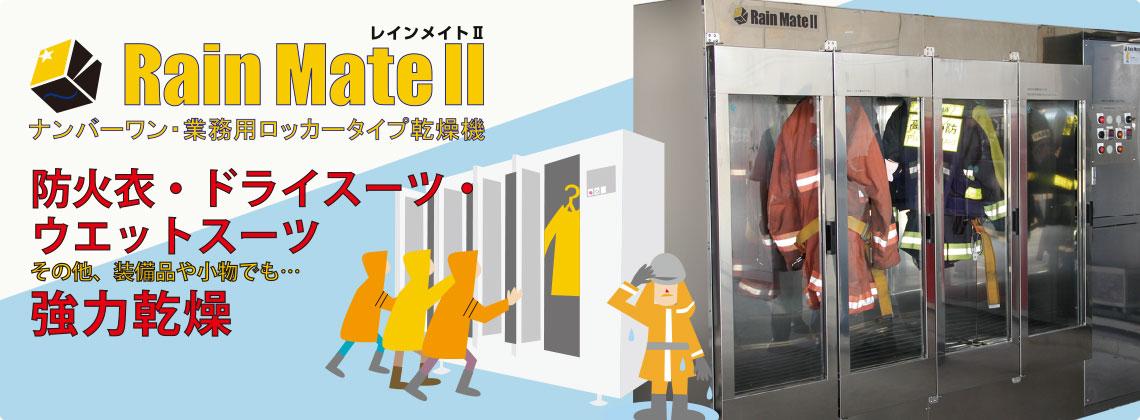 Rain MateⅡ レインメイトⅡ ナンバーワン業務用ロッカータイプ乾燥機